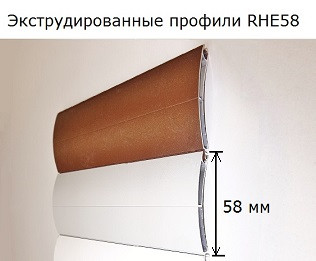 Профили RHE58 DoorHan