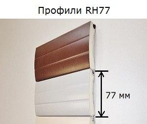 Профили RH77 DoorHan